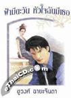 Thai Novel : Fah Mee Tawan Hua Jai Chan Mee Thur