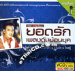 Karaoke VCDs : Yodruk Salukjai - Yodruk Pleng Dunk Yorn Yook