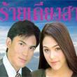 Thai TV serie : Rai Dieng Sa [ DVD ]