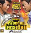 Poker King [ VCD ]