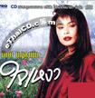 CDs : 3 in 1 : Nittaya Boonsungnern - Jai Ngao