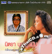 CDs : 3 in 1 : Nittaya Boonsungnern - Lume Ruek Kru Sa-Nga Arampa