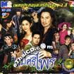 Karaoke VCD : OST - Ch.7 - Mae Sri Prai