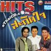 MP3 : Sure Audio - Hits Sakid Jai