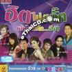 Sure Audio : Hit Mai Mee Gug (Huk Mai Mee Gig)