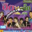Karaoke VCD : Sure Audio - Hit Mai Mee Gug (Huk Mai Mee Gig)