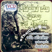 Karaoke VCD : Folk Song Kum Muang - Ummata Jarun Manopetch Vol.1