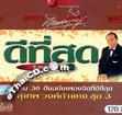 Karaoke VCDs : Suthep Wongkumhaeng : Dee Tee Sood - Vol.3