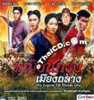 Ying Kraeng Mueng Talang [ VCD ]