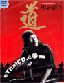 Concert DVD : Add Carabao - Khon Kub Mouth