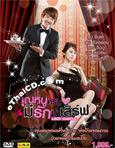 Korean serie : My Fair Lady [ DVD ]