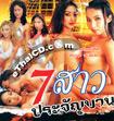 7 Sao Prajunbarn [ VCD ]