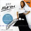 Karaoke VCD : Waen Thitima - 25 Pee Kon Tee Roo Jai