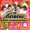 Karaoke VCD : Tuktan Chollada - Sing Saderd Super Zaap