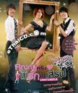 Korean serie : My Fair Lady - Box.1