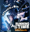 Running Out Of Time [ VCD ]