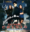Extreme Crisis [ VCD ]