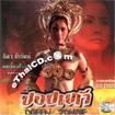Queen Zombie [ VCD ]