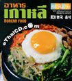 VCD : Cooking - Korean Food
