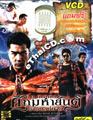Nu Kan Pai Seuk Maha Yan [ VCD ] (Special package + Amulet)