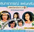 Soontaraporn Fanclub : Pleng Dunk Ha Fung Yark - Vol.2