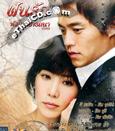 Korean serie : Lover - Box.1