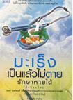 Book : Mareng pen laew Mai Tai Ruksa Hai dai