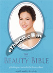 Book : The Beauty Bible