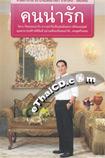 Book : Kon Nha Ruk
