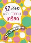 Book : 52 ideas Clear Kwarm Kriead