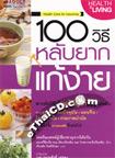 Book : 100 Witee Lub Yark Kae Ngai