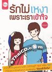 Book : Ruk Mai Ngao Pror Rao Kao Jai