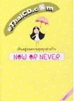 Thai Novel : Dern Yoo Bon kwarm Suk Took Yarng Kao