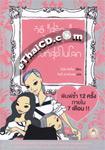 Book : Witee Srang Poo ying Tee Suay Tee Sood Nai Loke
