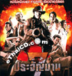 7 Pra Chan Ban [ VCD ]