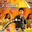 Karaoke VCD : Uthen Prommin - Pleng Ruk Larnna