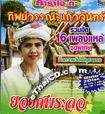 CD+VCD : Tippawan Kaewjun - Yor Yos Pralor