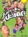 Poh Tak [ DVD ]