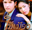 Thai TV serie : Mhai Muang [ DVD ]