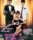 Korean serie : My Fair Lady - Box.2