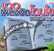 MP3 : 100 Pleng Hit Don Jai Pleng Dunk