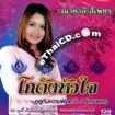 Karaoke VCD : Natalie Sripetch - Kodung Hua Jai