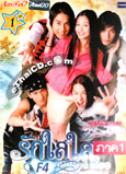 Taiwanese Series : Meteor Garden I (Complete set)