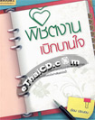 Book : Pichit Ngarn berk Baan Jai