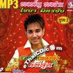 MP3 : Chaiya Mitrchai - Ruam Hit Pleng Dunk Dee Tee Sood