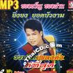MP3 : Yingyong YodBuaNgarm - Ruam Hit Pleng Dunk Dee Tee Sood