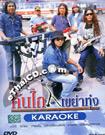 Karaoke DVD : Kun Tai - Kayao Thoong