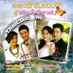 OST : Pleng Ruk Rim Korb Fah & Pieng Jai Tee Pook Pun