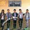 Grammy : Nong Nong Rong Pleng Pee Mike - Vol.1