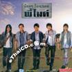 Grammy : Nong Nong Rong Pleng Pee Mike - Vol.2